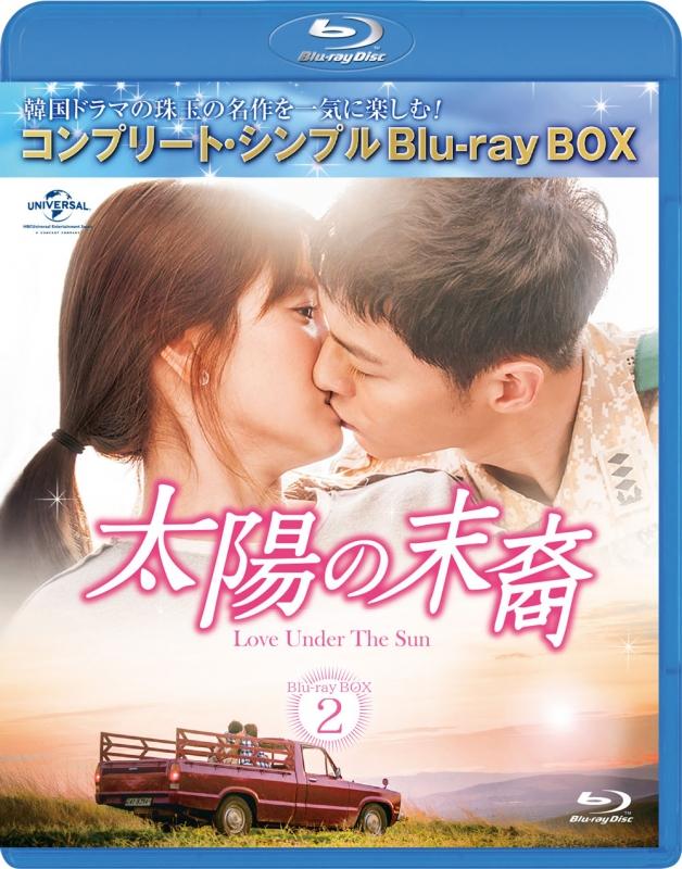 太陽の末裔 Love Under The Sun BD‐BOX2<コンプリート・シンプルBD‐BOXシリーズ>【期間限定生産】
