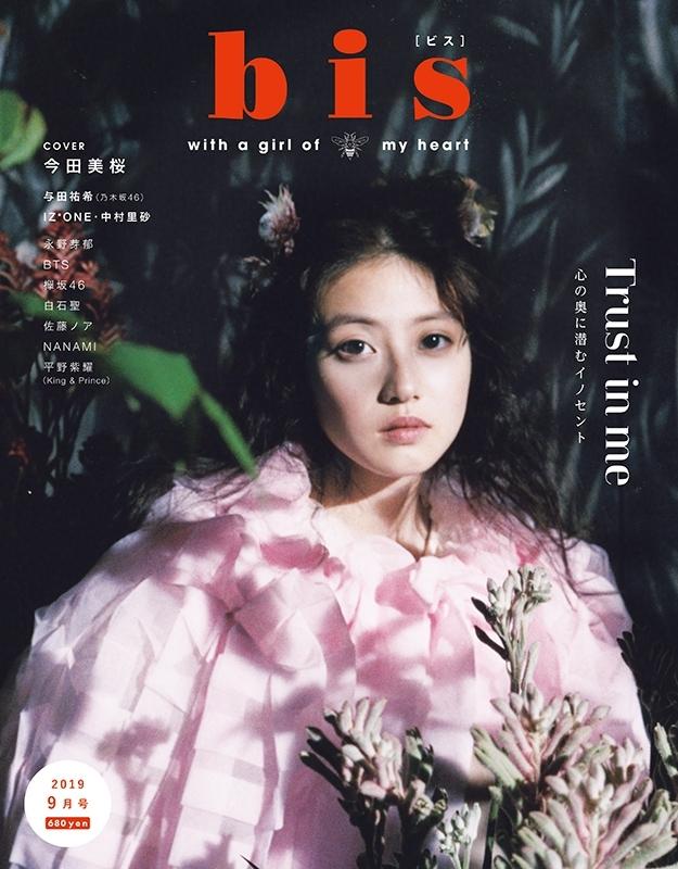 bis (ビス)2019年 9月号