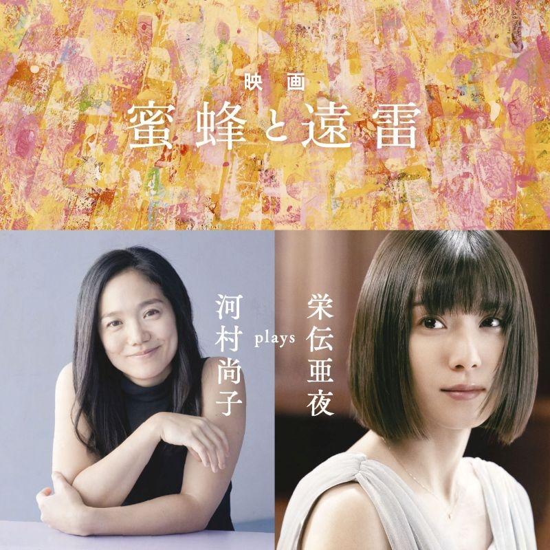 映画『蜜蜂と遠雷』〜河村尚子 plays 栄伝亜夜