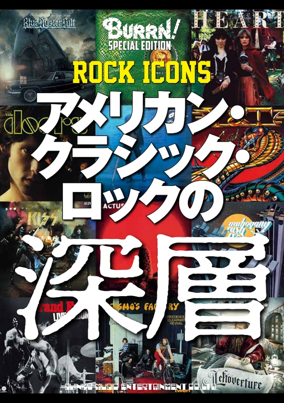 BURRN! Special Edition ROCK ICONS アメリカン・クラシック・ロックの深層