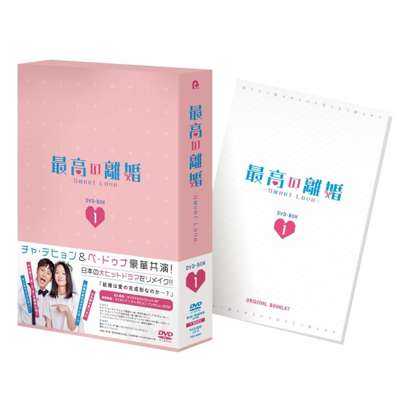 最高の離婚〜Sweet Love〜DVD-BOX1