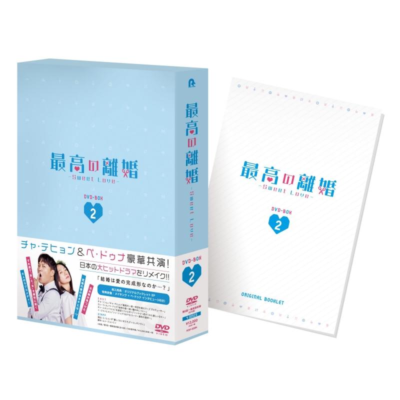 最高の離婚〜Sweet Love〜DVD-BOX2