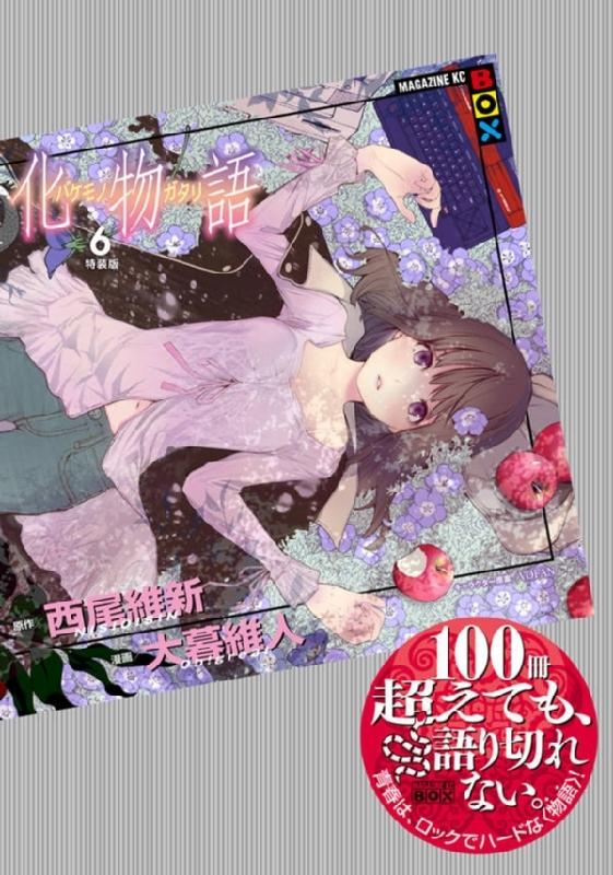 化物語 6 特装版 講談社キャラクターズA