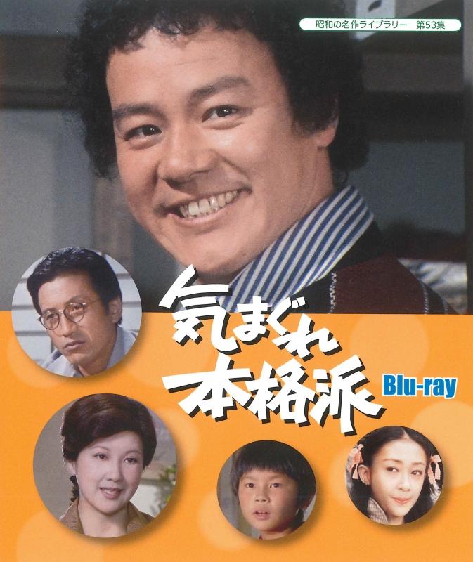 昭和の名作ライブラリー 第53集 気まぐれ本格派 Blu-ray