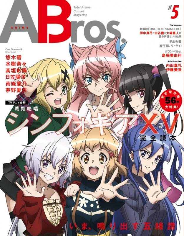 ANIME Bros.#5 東京ニュースMOOK