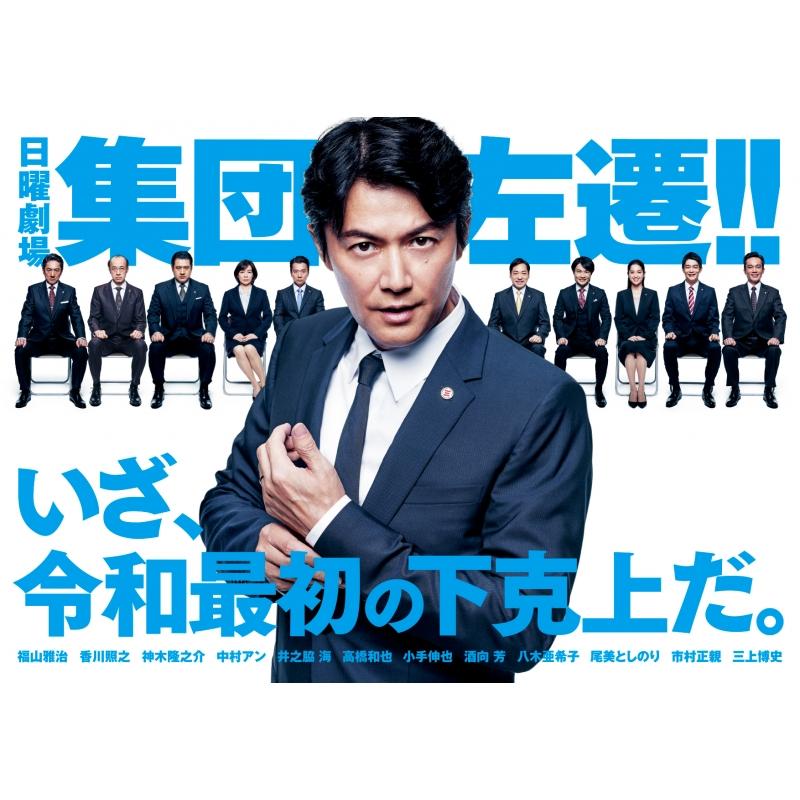 「集団左遷!!」Blu-ray