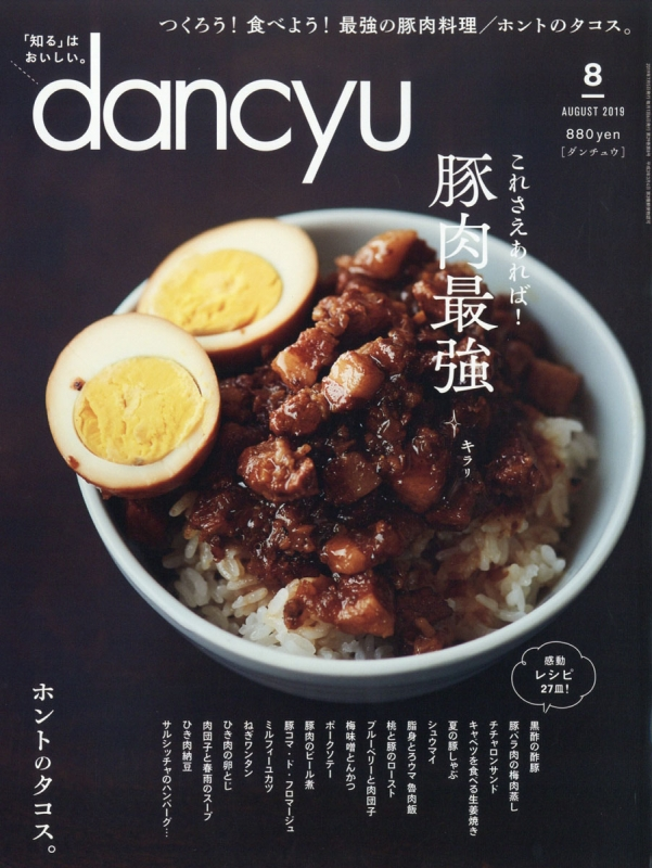 dancyu (ダンチュウ)2019年 8月号