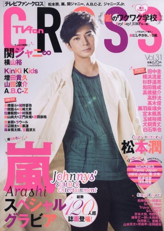 TVfanCROSS Vol.31 Tv Fan 2019年 8月号増刊