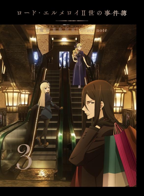 ロード・エルメロイII世の事件簿 -魔眼蒐集列車 Grace note-3 【完全生産限定版】