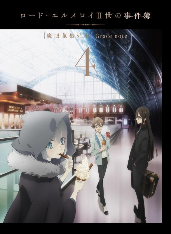 ロード・エルメロイII世の事件簿 -魔眼蒐集列車 Grace note-4 【完全生産限定版】