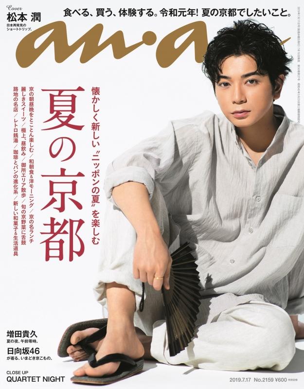 an・an (アン・アン)2019年 7月 17日号【表紙:松本潤】