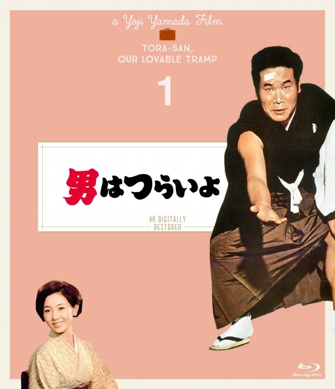 Otoko Ha Tsuraiyo 4k Digital Shuufuku Ban