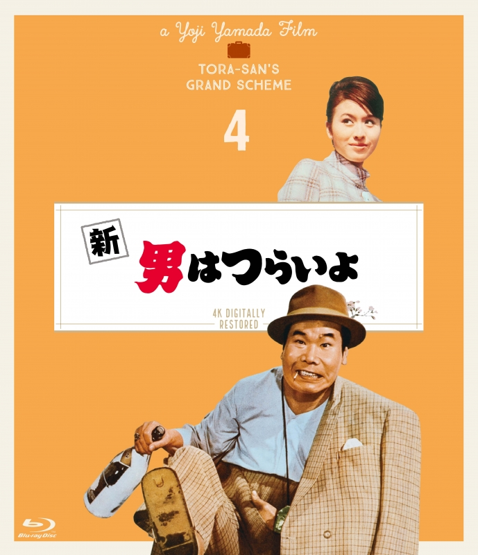 Shin Otoko Ha Tsuraiyo 4k Digital Shuufuku Ban