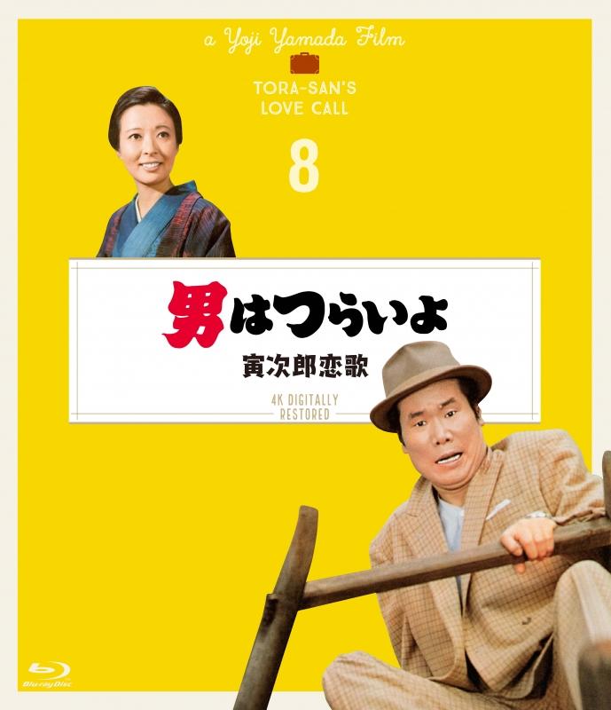 Otoko Ha Tsuraiyo Torajirou Koiuta 4k Digital Shuufuku Ban
