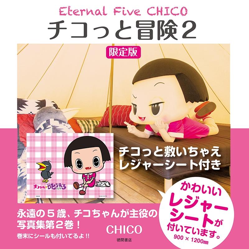 チコっと冒険2 限定版: Eternal Five CHICO チコっと敷いちゃえレジャーシート付き