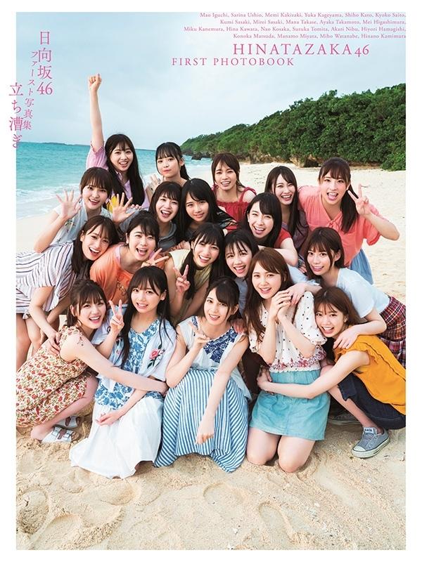 日向坂46ファースト写真集『立ち漕ぎ』