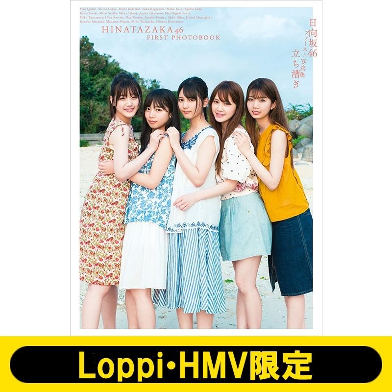 日向坂46ファースト写真集『立ち漕ぎ』【Loppi・HMV限定カバー版】
