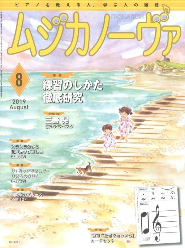 MUSICA NOVA ((ムジカ ノーヴァ)2019年 8月号