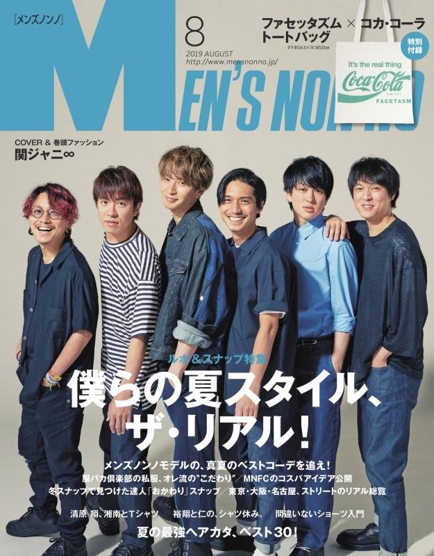 MEN'S NON・NO (メンズ ノンノ)2019年 8月号【表紙:関ジャニ∞】