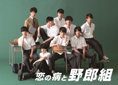 恋の病と野郎組」DVD BOX | HMV&BOOKS online - JABA-5366/8