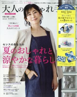 大人のおしゃれ手帖 2020年8月号 特別号 画像 B