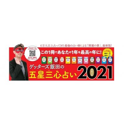 年 金 の イルカ 2020