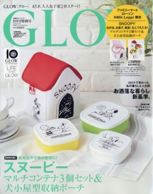 GLOW 2020年9月号 特別号 付録