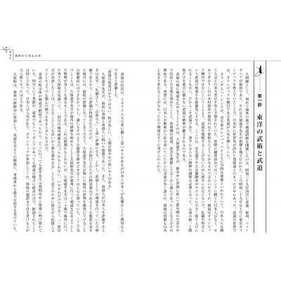 哲学 思考 の はじめて 的 はじめての哲学的思考/苫野一徳: グローアップパートナー井上篤の読書メモ