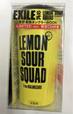 EXILE公式 LEMON SOUR SQUAD 真空・断熱タンブラー BOOK LIMITED ver. 付録