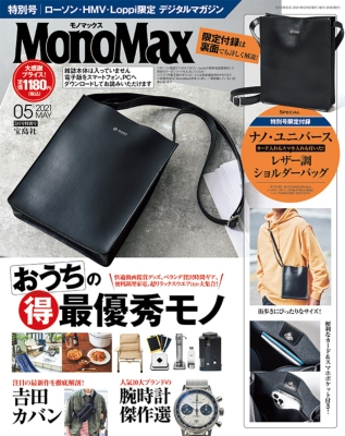 Mono Max 2021年5月号 特別号 付録