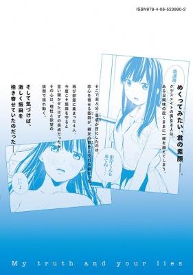 ざかり 2 カラミ カラミざかり vol.2後編