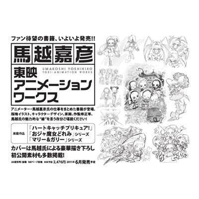 Yoshihiko Umakoshi Toei Animation Works : Yoshihiko Umakoshi