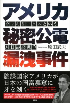 アメリカ秘密公電漏洩事件 ウィキリークスという対日最終戦争 : 原田 ...