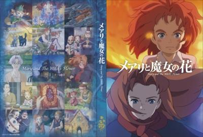 メアリと魔女の花 DVD : メアリ...