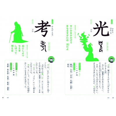 白川静文字学に学ぶ 漢字なりたちブック 2年生 : 伊東信夫 | HMV&BOOKS ...
