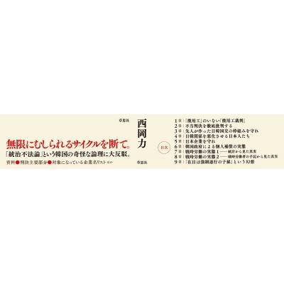 でっちあげの徴用工問題 : 西岡力 | HMV&BOOKS online - 9784794223883