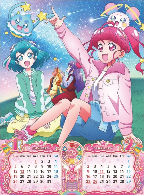 スター☆トゥインクルプリキュア / 2020年カレンダー