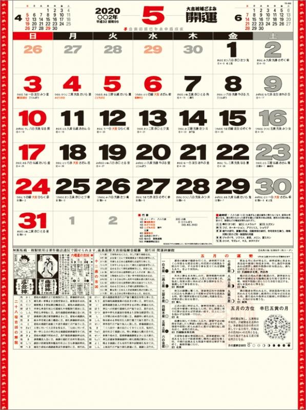 2020 高島 暦