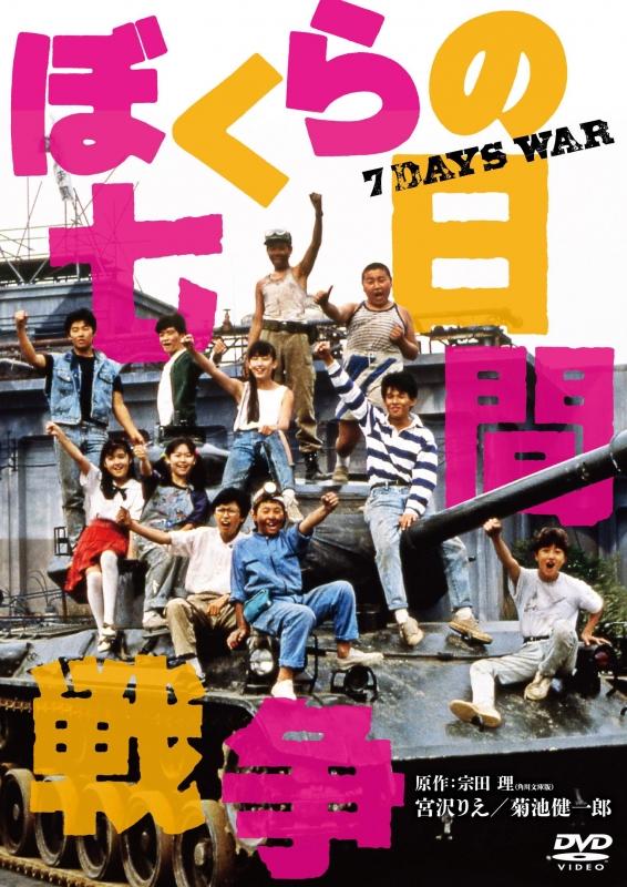 僕ら の 七 日間 戦争 映画