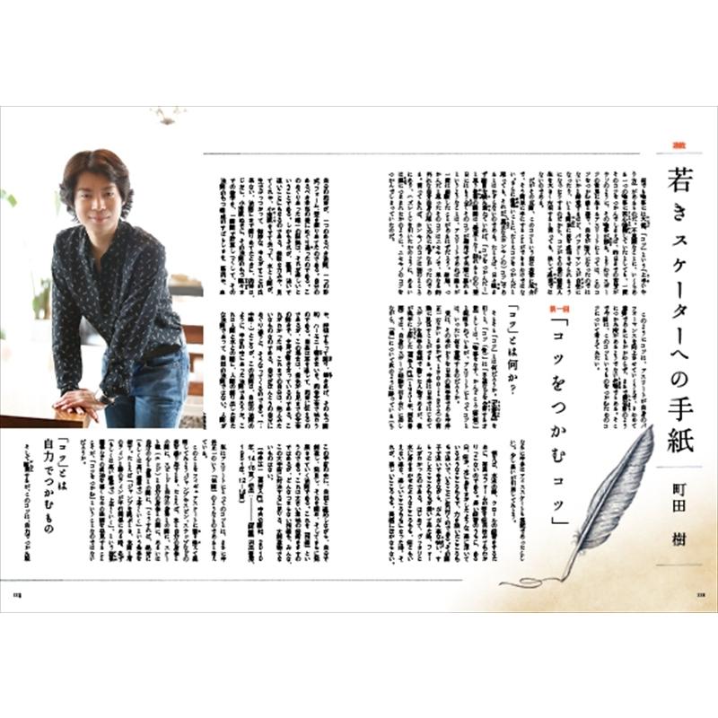 フィギュアスケート男子ファンブック Quadruple Axel 2021 シーズン開幕スペシャル