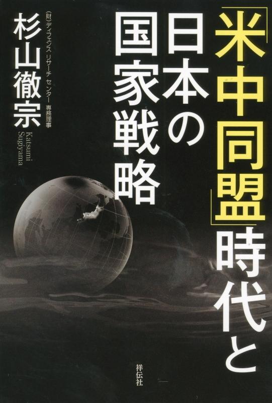 米中同盟」時代と日本の国家戦略 : 杉山徹宗 | HMV&BOOKS online ...