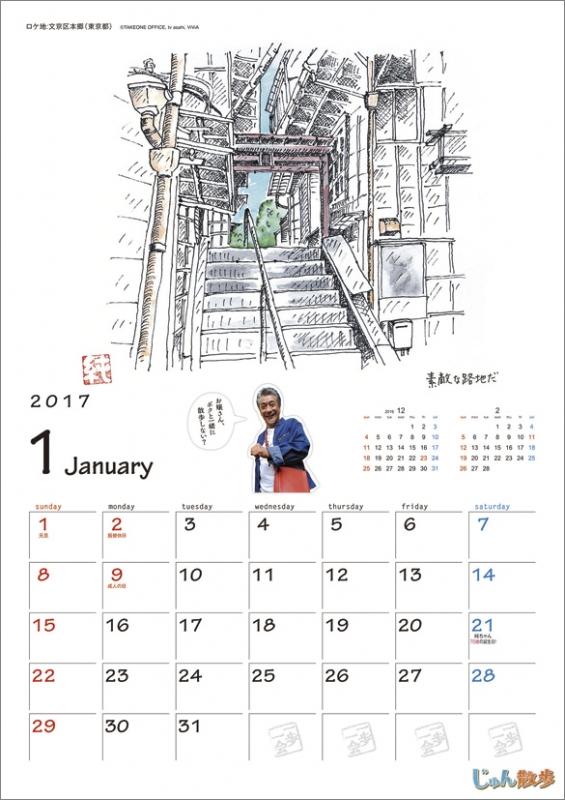 じゅん散歩 2017年カレンダー 2017年カレンダー hmv books online