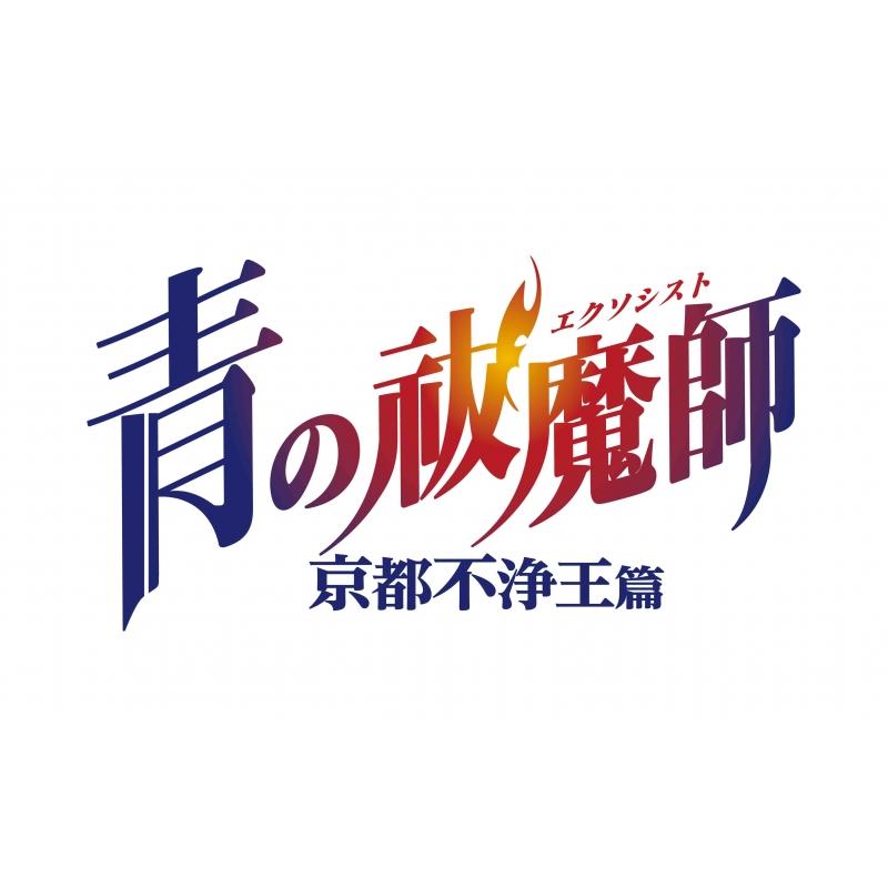青の祓魔師 京都不浄王篇 6【完全生産限定版】 : 青の祓魔師 ...