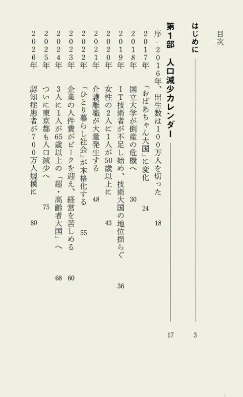 未来の年表 人口減少日本でこれ...