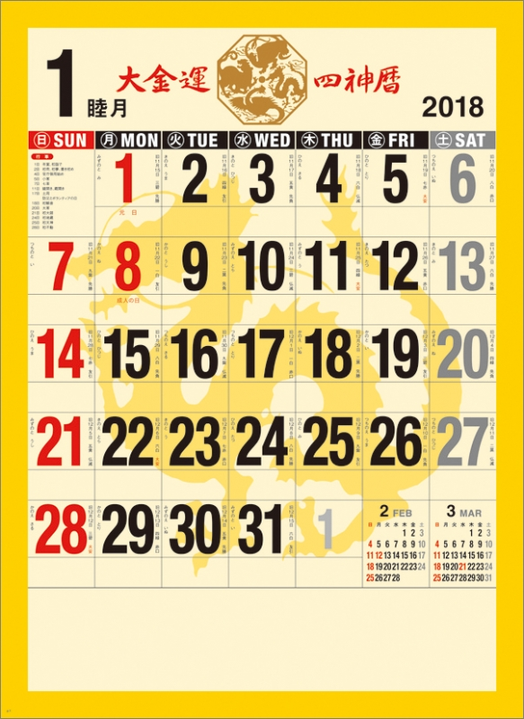 大金運 風水四神暦 / 2018年カレ...