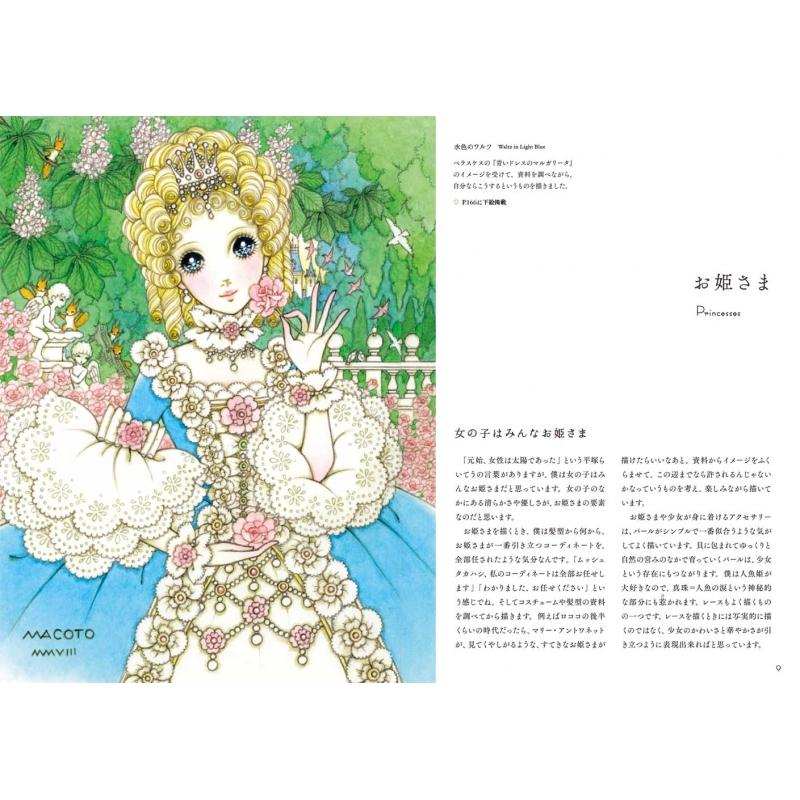 ロマンティック 乙女スタイル 高橋真琴 Hmvbooks Online Online