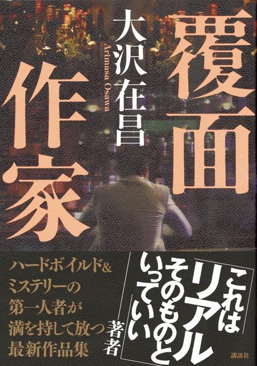 覆面作家 : 大沢在昌 | HMV&BOOK...