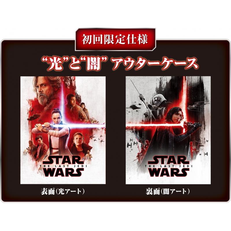 83bf8fd07b スター・ウォーズ/最後のジェダイ MovieNEX[ブルーレイ+DVD] 【初回限定 ...