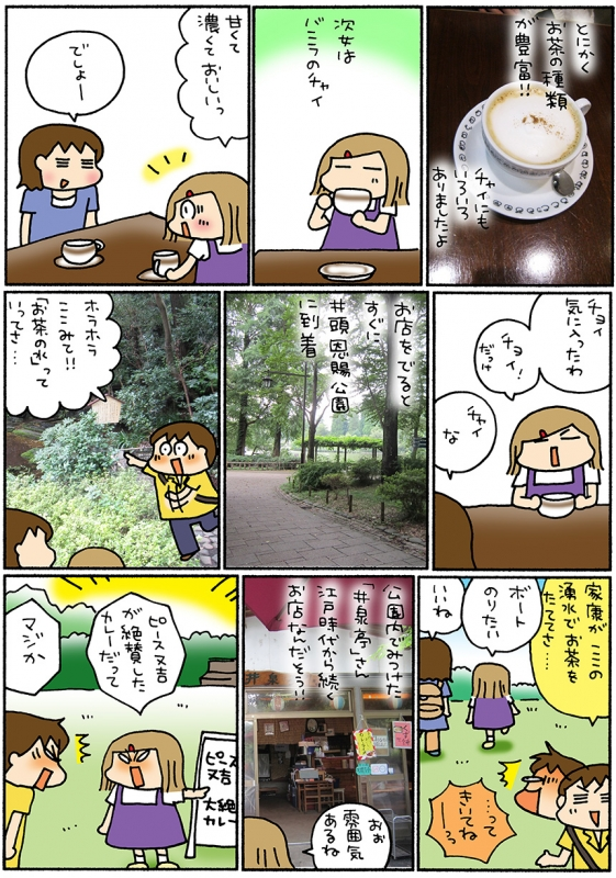 ぷりっつさんちのぶらりうまいもの散歩 おかわり! : 松本ぷりっつ ...