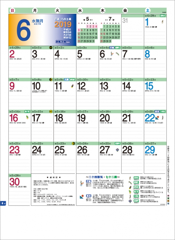 新暦・旧暦 / 2019年カレンダー : 2019年カレンダー | HMV&BOOKS ...